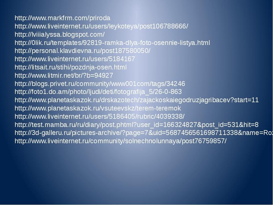 http://www.markfrm.com/priroda http://www.liveinternet.ru/users/leykoteya/pos...