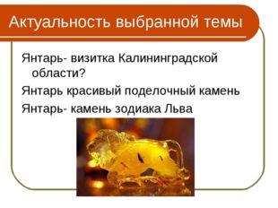 Актуальность выбранной темы Янтарь- визитка Калининградской области? Янтарь к