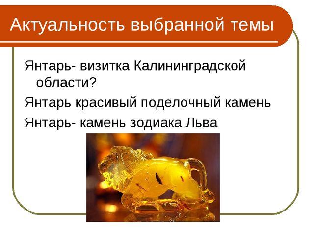 Актуальность выбранной темы Янтарь- визитка Калининградской области? Янтарь к...