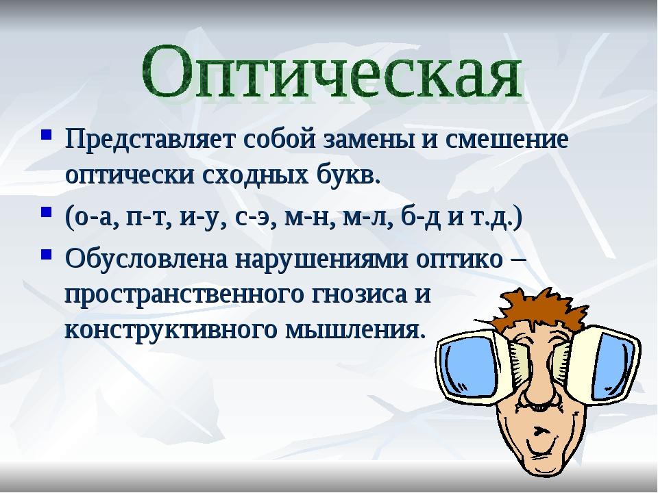 Представляет собой замены и смешение оптически сходных букв. (о-а, п-т, и-у,...