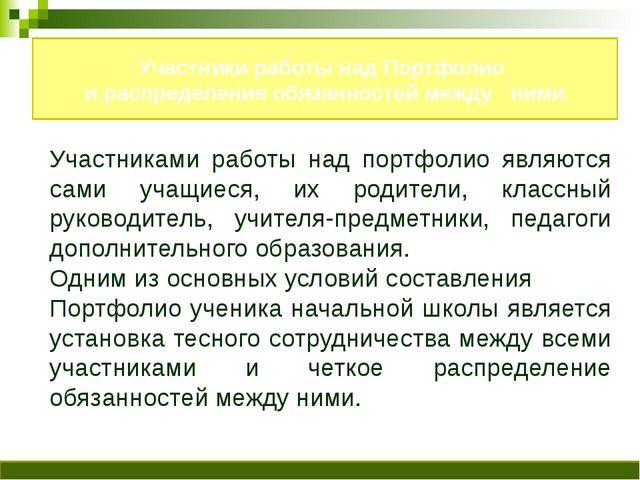Участники работы над Портфолио и распределение обязанностей между ними Участ...