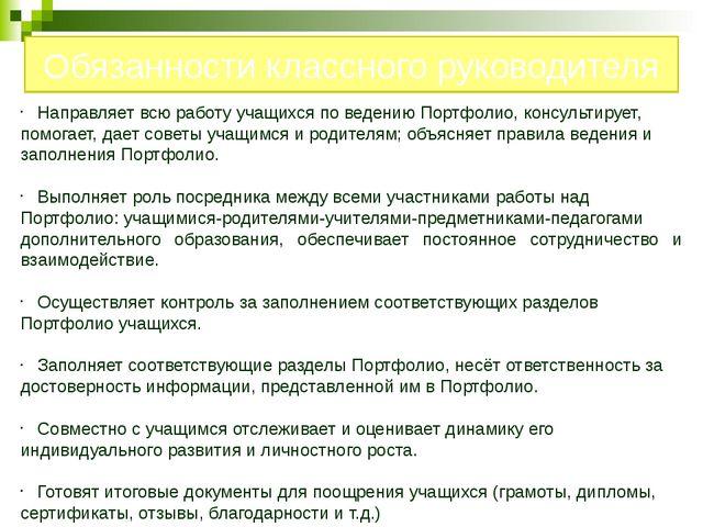 танке разработка должностная инструкция классного руководителя детском здоровье, развитии