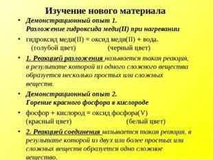 Изучение нового материала Демонстрационный опыт 1. Разложение гидроксида меди