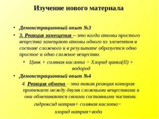 Изучение нового материала Демонстрационный опыт №3 3. Реакция замещения – это