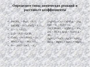 Определите типы химических реакций и расставьте коэффициенты Fе(ОН)3= = Fе2O3