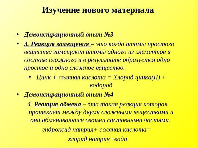 Изучение нового материала Демонстрационный опыт №3 3. Реакция замещения – это...