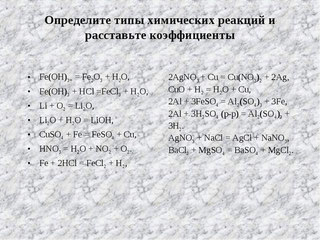 Определите типы химических реакций и расставьте коэффициенты Fе(ОН)3= = Fе2O3...