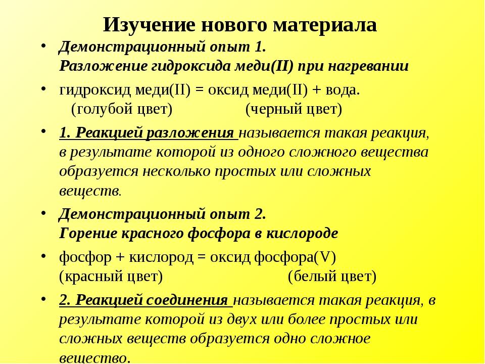 Изучение нового материала Демонстрационный опыт 1. Разложение гидроксида меди...
