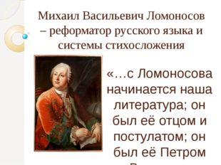 Михаил Васильевич Ломоносов – реформатор русского языка и системы стихосложен