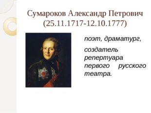 Сумароков Александр Петрович (25.11.1717-12.10.1777) поэт, драматург, создате