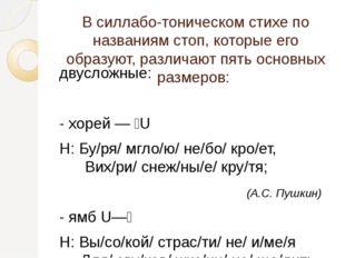 В силлабо-тоническом стихе по названиям стоп, которые его образуют, различают