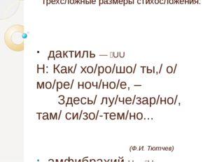 Трехсложные размеры стихосложения: дактиль —́UU Н: Как/ хо/ро/шо/ ты,/ о/ мо