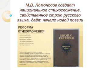 М.В. Ломоносов создает национальное стихосложение, свойственное строю русског