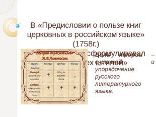 В «Предисловии о пользе книг церковных в российском языке» (1758г.) М.В. Ломо