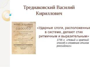 Тредиаковский Василий Кириллович «Ударные слоги, расположенные в системе, дел