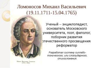 Ломоносов Михаил Васильевич (19.11.1711-15.04.1765) Ученый – энциклопедист, о