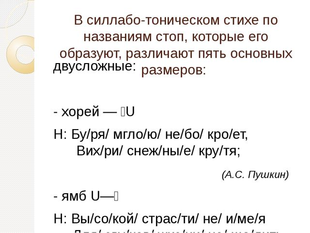 В силлабо-тоническом стихе по названиям стоп, которые его образуют, различают...