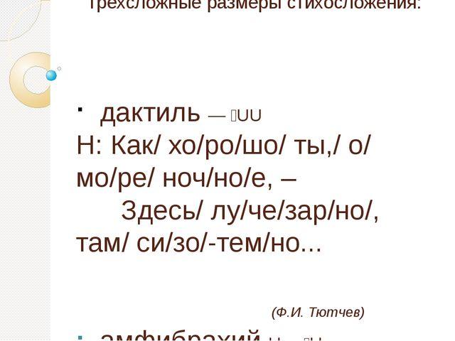 Трехсложные размеры стихосложения: дактиль —́UU Н: Как/ хо/ро/шо/ ты,/ о/ мо...