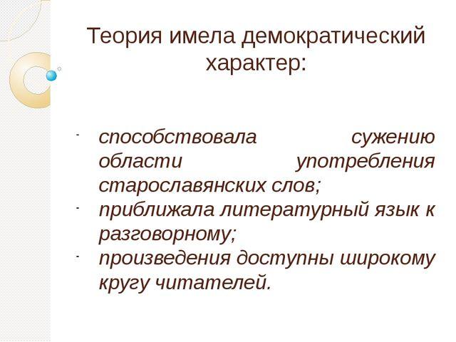 Теория имела демократический характер: способствовала сужению области употреб...