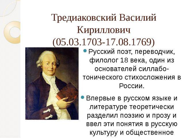 Тредиаковский Василий Кириллович (05.03.1703-17.08.1769) Русский поэт, перево...