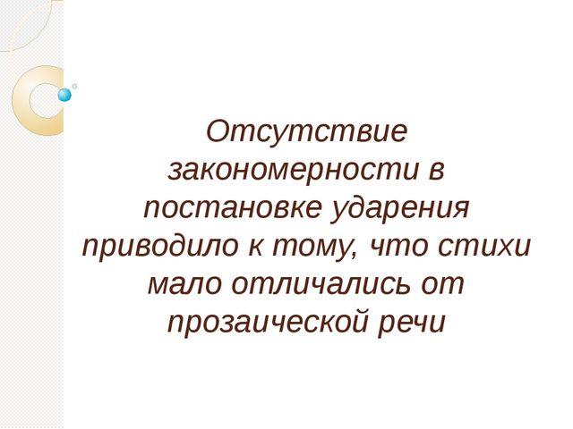 Отсутствие закономерности в постановке ударения приводило к тому, что стихи м...