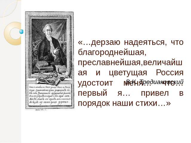 «…дерзаю надеяться, что благороднейшая, преславнейшая,величайшая и цветущая Р...
