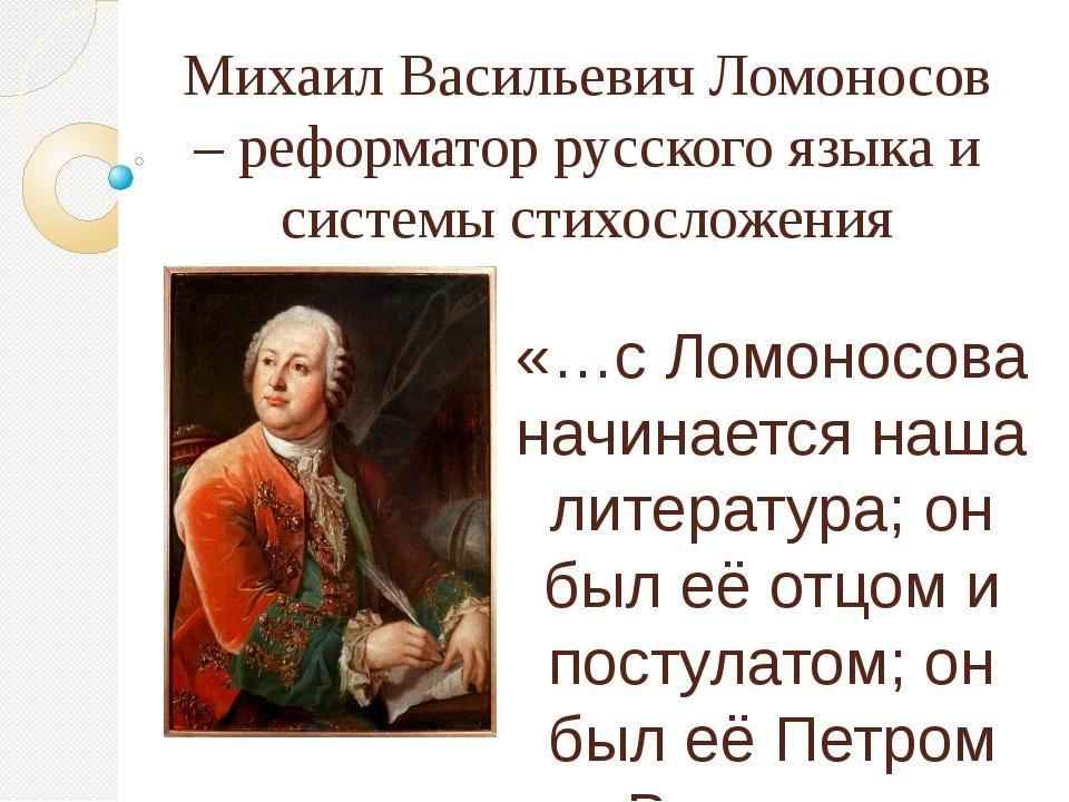 Михаил Васильевич Ломоносов – реформатор русского языка и системы стихосложен...
