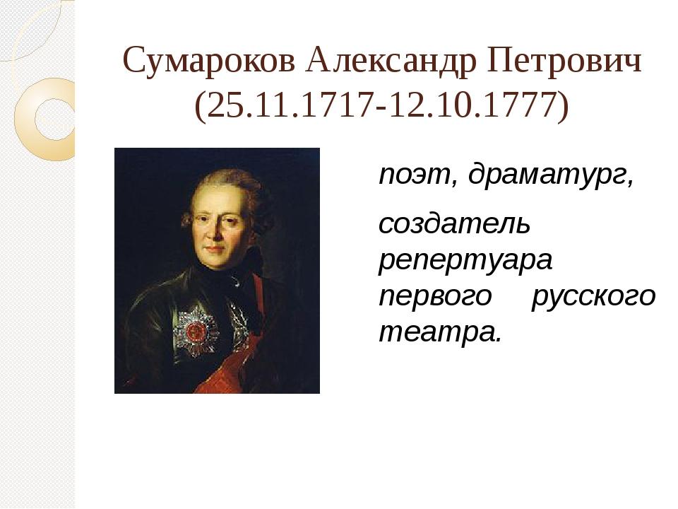 Сумароков Александр Петрович (25.11.1717-12.10.1777) поэт, драматург, создате...