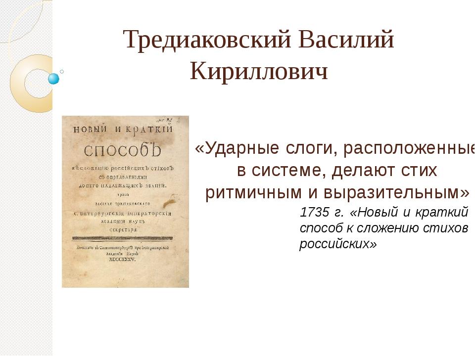 Тредиаковский Василий Кириллович «Ударные слоги, расположенные в системе, дел...