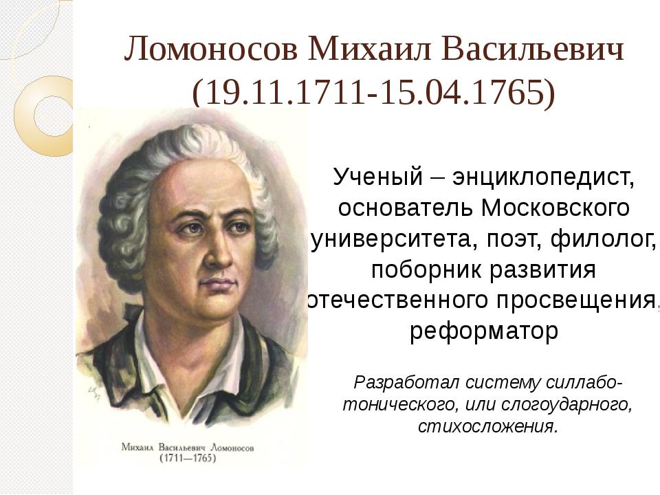 Ломоносов Михаил Васильевич (19.11.1711-15.04.1765) Ученый – энциклопедист, о...