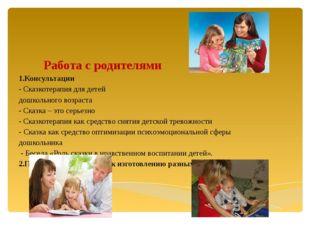 Работа с родителями 1.Консультации - Сказкотерапия для детей дошкольного воз