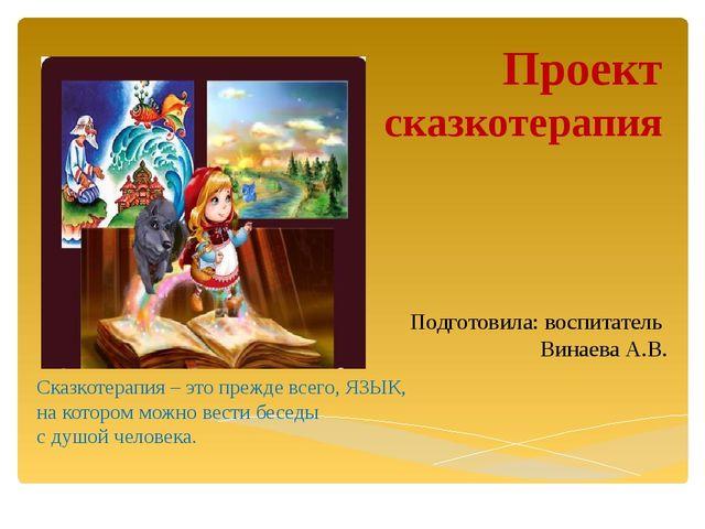 Проект сказкотерапия Подготовила: воспитатель Винаева А.В. Сказкотерапия – эт...