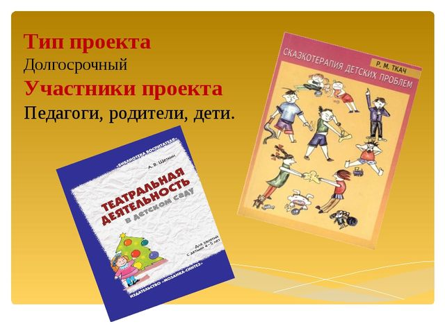 Тип проекта Долгосрочный Участники проекта Педагоги, родители, дети.