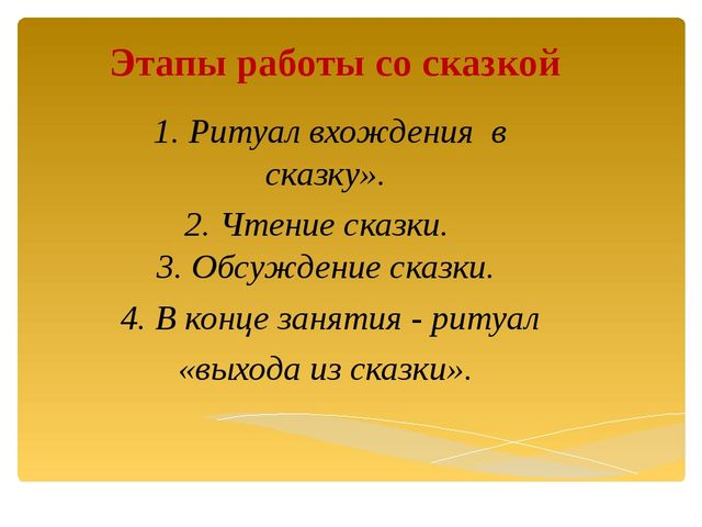 Этапы работы со сказкой 1. Ритуал вхождения в сказку». 2. Чтение сказки. 3. О...
