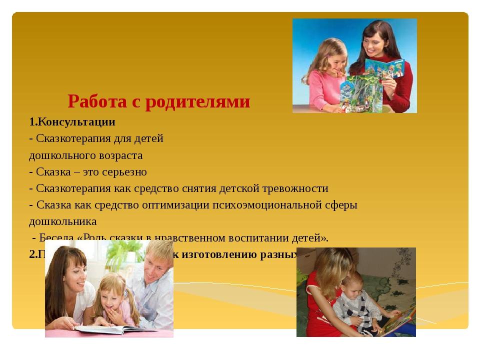 Работа с родителями 1.Консультации - Сказкотерапия для детей дошкольного воз...
