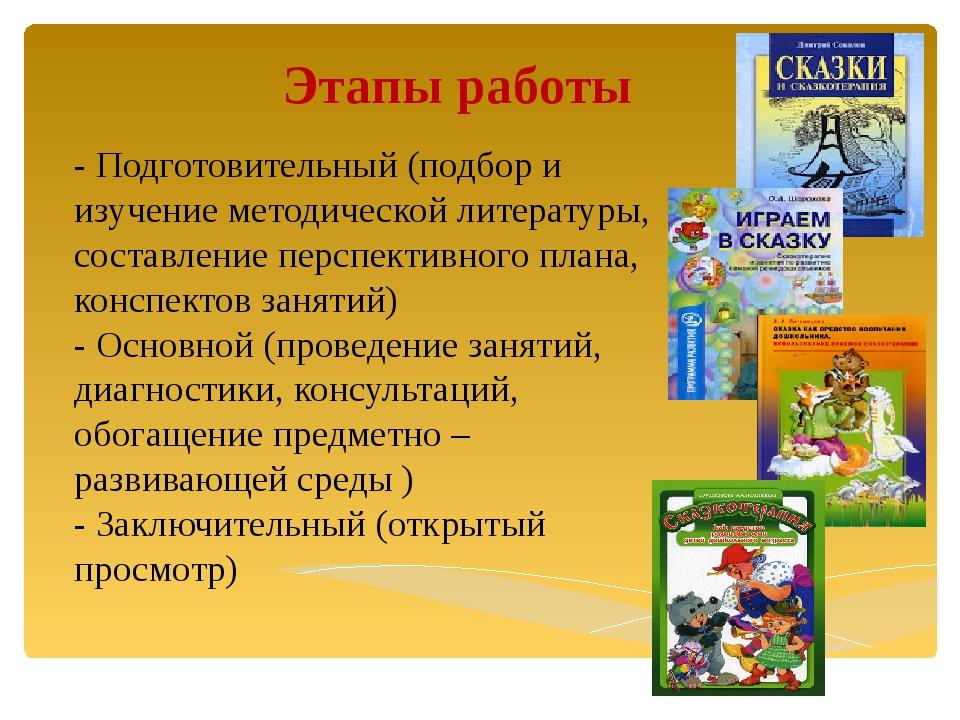 Этапы работы - Подготовительный (подбор и изучение методической литературы, с...