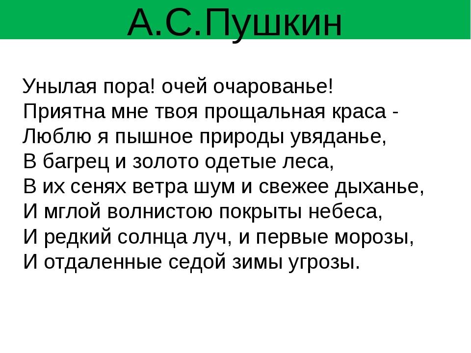 А.С.Пушкин Унылая пора! очей очарованье! Приятна мне твоя прощальная краса -...