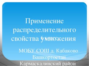 Применение распределительного свойства умножения 6 класс МОБУ СОШ д. Кабаково