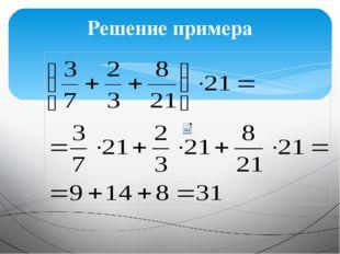 Решение примера