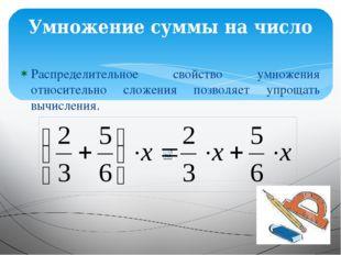 Умножение суммы на число Распределительное свойство умножения относительно сл