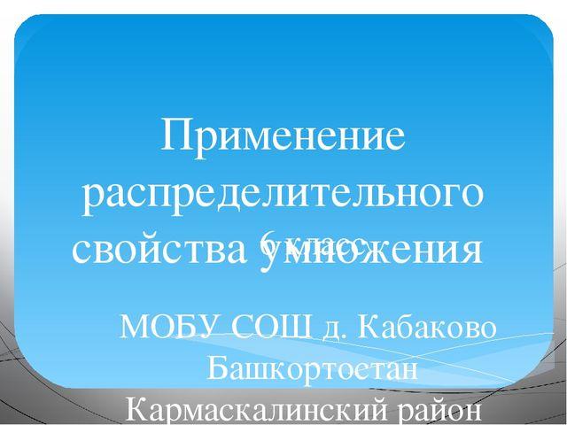 Применение распределительного свойства умножения 6 класс МОБУ СОШ д. Кабаково...