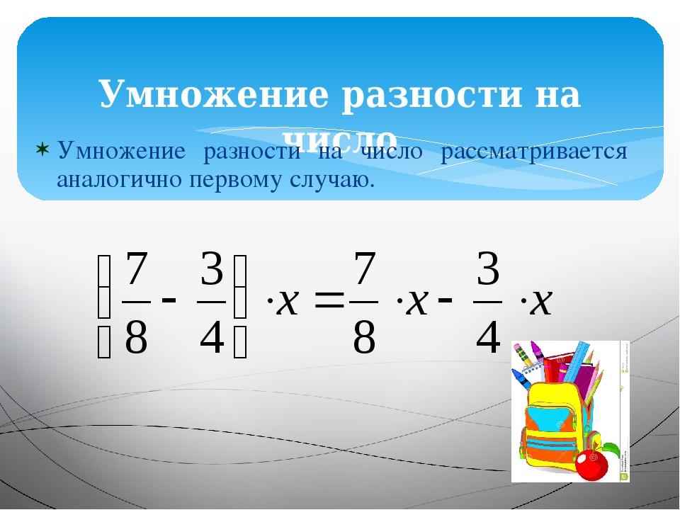 Умножение разности на число Умножение разности на число рассматривается анал...