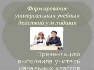 Формирование универсальных учебных действий у младших школьников Презентацию