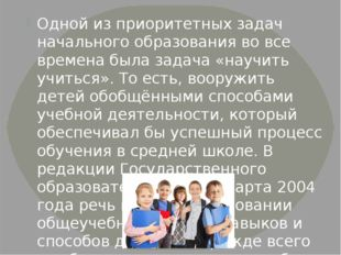 Одной из приоритетных задач начального образования во все времена была задач