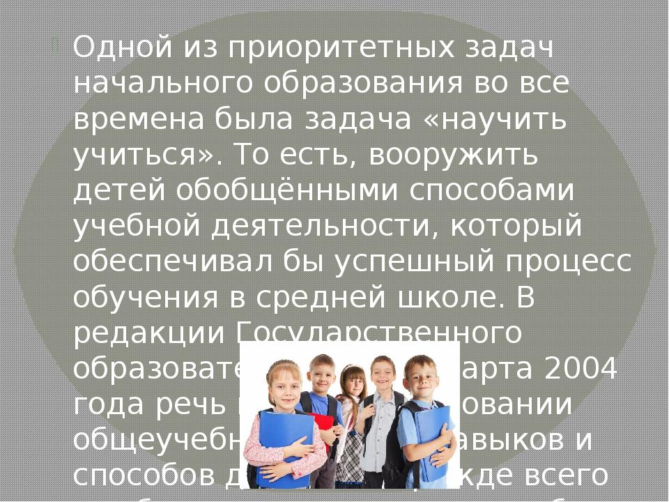 Одной из приоритетных задач начального образования во все времена была задач...