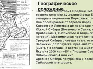 Географическое положение Обширная территория Средней Сибири расположена межд