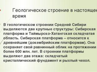 Геологическое строение в настоящее время В геологическом строении Средней Сиб