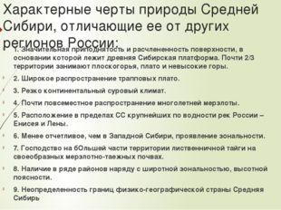 Характерные черты природы Средней Сибири, отличающие ее от других регионов Ро