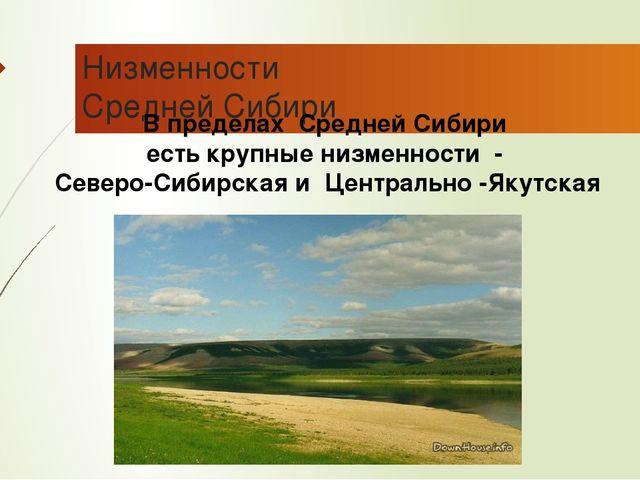 Низменности Средней Сибири В пределах Средней Сибири есть крупные низменности...
