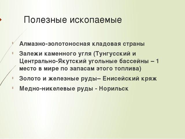 Полезные ископаемые Алмазно-золотоносная кладовая страны Залежи каменного угл...